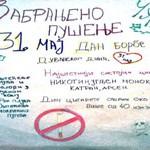 Centar za prevenciju obeležava Svetski dan bez duvanskog dima