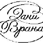 """Manifestacija ,,Dani Vranja"""" biće održana u periodu od 27. do 31. avgusta"""