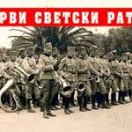 Obeležena 97. godišnjica oslobođenja Vranja u Prvom svetskom ratu.