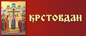 krstovdan-1