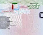 Aktiviran elektronski servis za proveru statusa zdravstvenih kartica